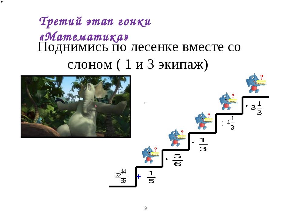 * Поднимись по лесенке вместе со слоном ( 1 и 3 экипаж) + + + + + - : 3 + + +...