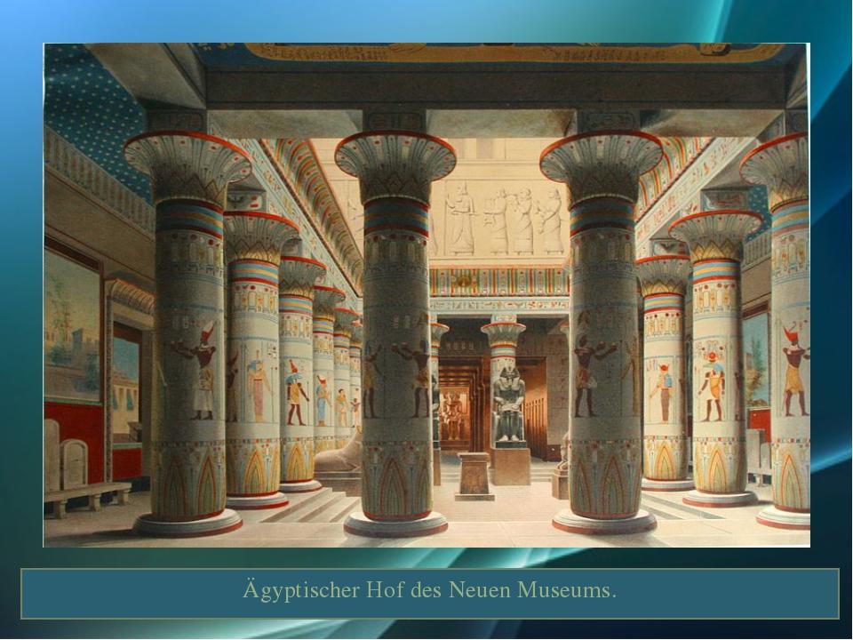 Ägyptischer Hof des Neuen Museums.
