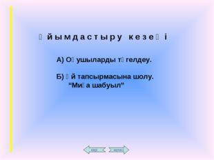 Ұ й ы м д а с т ы р у к е з е ң і А) Оқушыларды түгелдеу. Б) Үй тапсырмасына