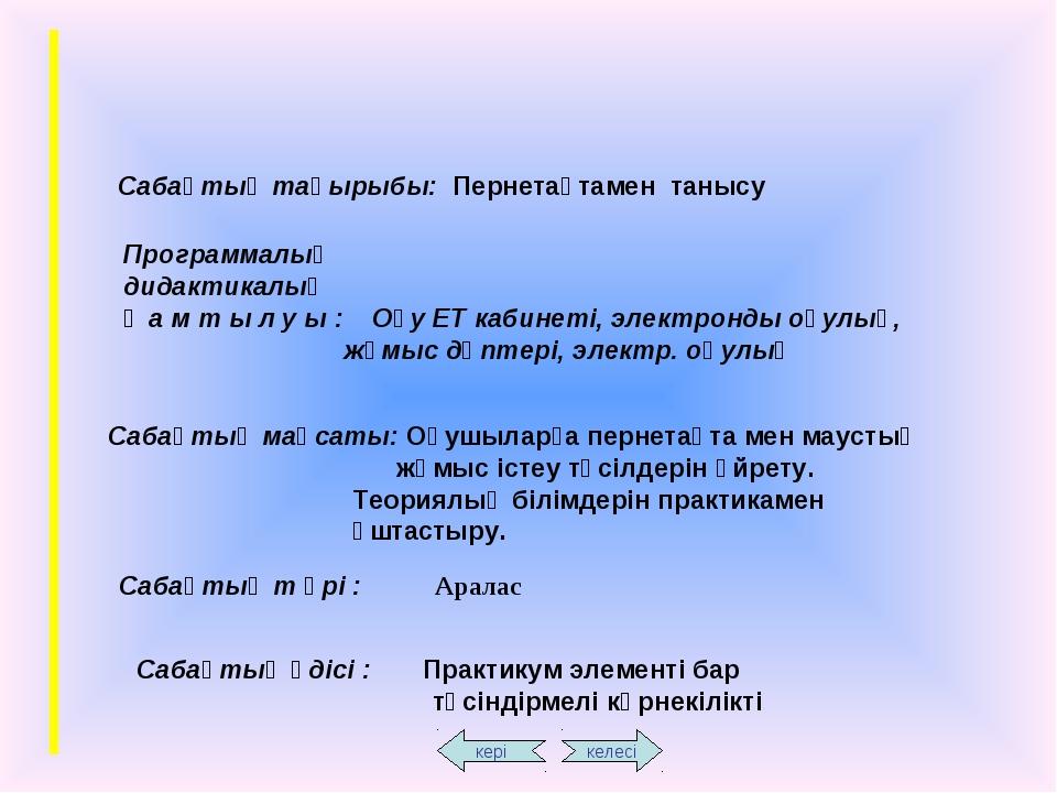Сабақтың тақырыбы: Пернетақтамен танысу Программалық дидактикалық қ а м т ы л...