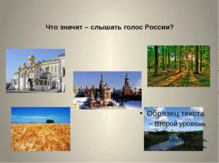 Что значит – слышать голос России?