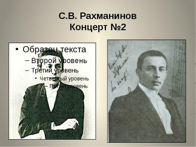 С.В. Рахманинов Концерт №2