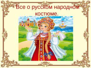 Все о русском народном костюме.