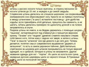 Штаны Штаны у русских носили только мужчины, в старину мальчики не носили шт