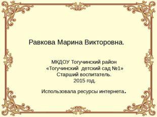 Равкова Марина Викторовна. МКДОУ Тогучинский район «Тогучинский детский сад №