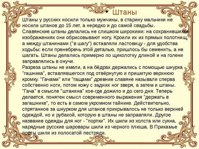Штаны Штаны у русских носили только мужчины, в старину мальчики не носили шт...