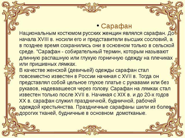 Сарафан Национальным костюмом русских женщин являлся сарафан. До начала XVIII...