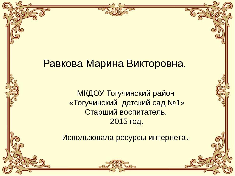 Равкова Марина Викторовна. МКДОУ Тогучинский район «Тогучинский детский сад №...
