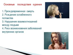 Основные последствия курения 1. Преждевременная смерть 2. Рождение ослабленно