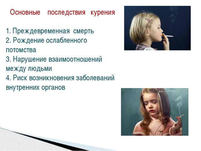 Основные последствия курения 1. Преждевременная смерть 2. Рождение ослабленно...