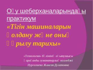 Оқу шеберханаларындағы практикум «Тігін машиналарын қолдану және оның құрылу