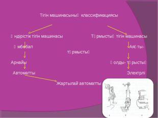 Тігін машинасының классификациясы   Өндірістік тігін машинасы  Тұрмыстық