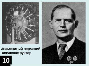 10 Знаменитый пермский авиаконструктор
