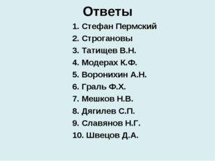Ответы 1. Стефан Пермский 2. Строгановы 3. Татищев В.Н. 4. Модерах К.Ф. 5. Во
