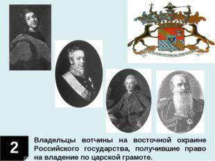 2 Владельцы вотчины на восточной окраине Российского государства, получившие