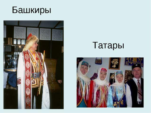 Башкиры Татары
