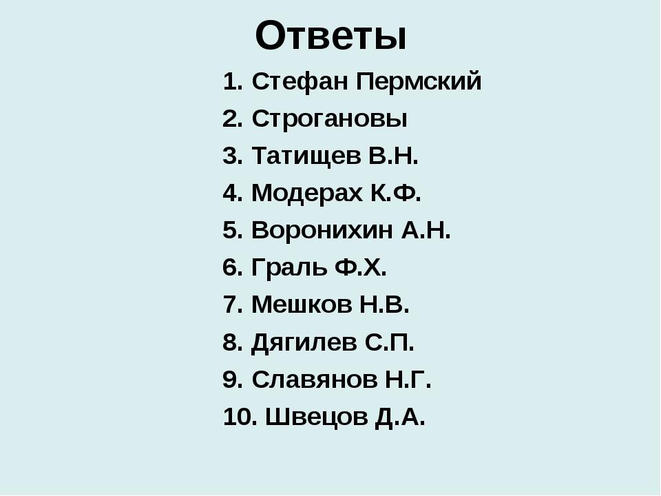 Ответы 1. Стефан Пермский 2. Строгановы 3. Татищев В.Н. 4. Модерах К.Ф. 5. Во...