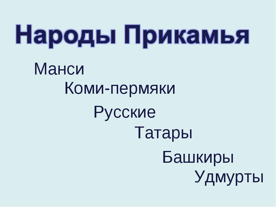 Манси Коми-пермяки Русские Башкиры Татары Удмурты