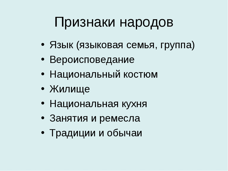 Признаки народов Язык (языковая семья, группа) Вероисповедание Национальный к...