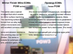 Mirror Finish Wire-EDMs Провод-EDMs PGW series Линия PGW This series uses a