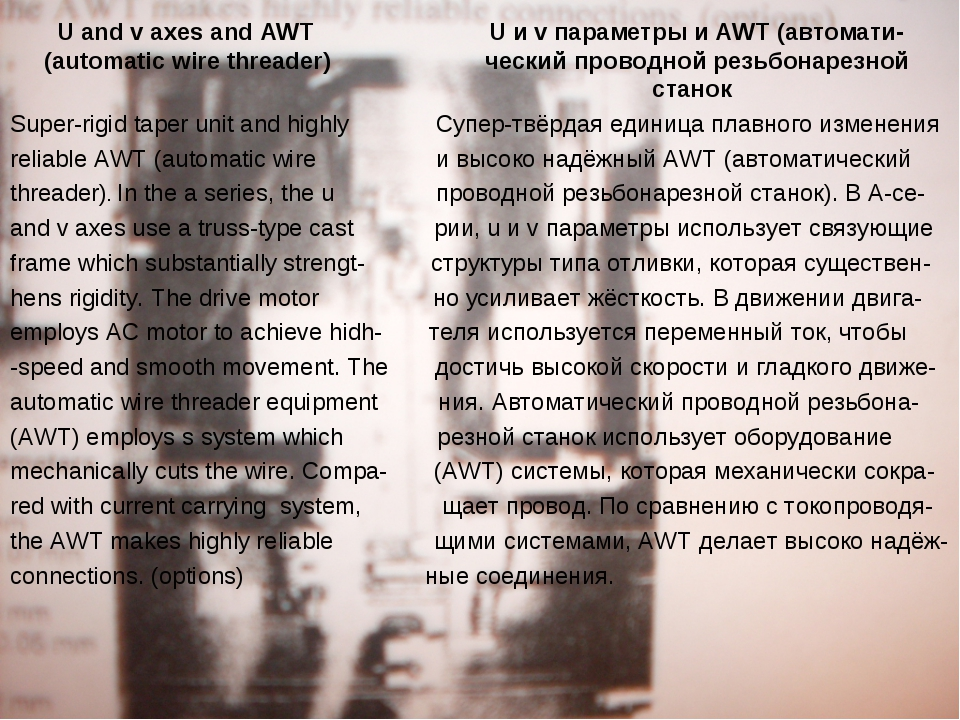 U and v axes and AWT U и v параметры и AWT (автомати- (automatic wire threade...