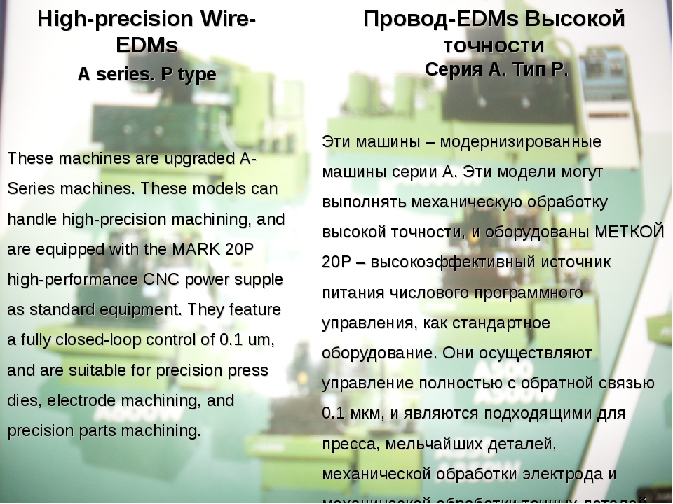 High-precision Wire-EDMs A series. P type These machines are upgraded A-Serie...