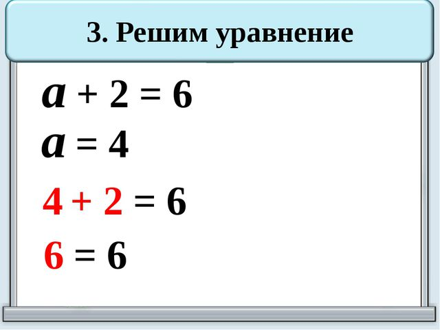 a + 2 = 6 3. Решим уравнение a = 4 4 + 2 = 6 6 = 6