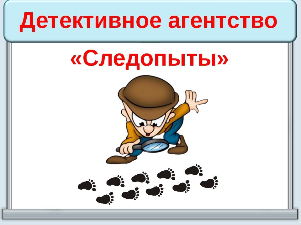 Детективное агентство «Следопыты»