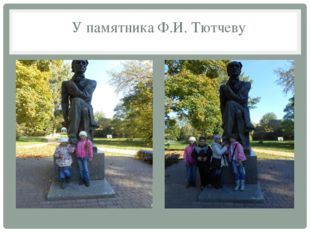 У памятника Ф.И. Тютчеву