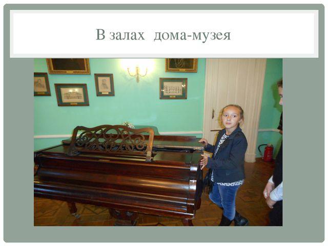 В залах дома-музея