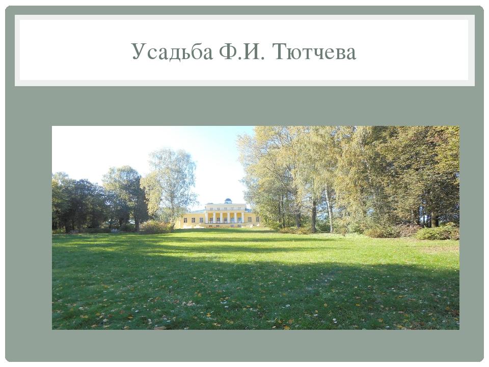 Усадьба Ф.И. Тютчева