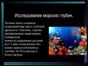 Исследование морских глубин. Человек начал осваивать подводный мир ещё в глуб