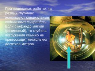 При подводных работах на разных глубинах используют специальные водолазные ск