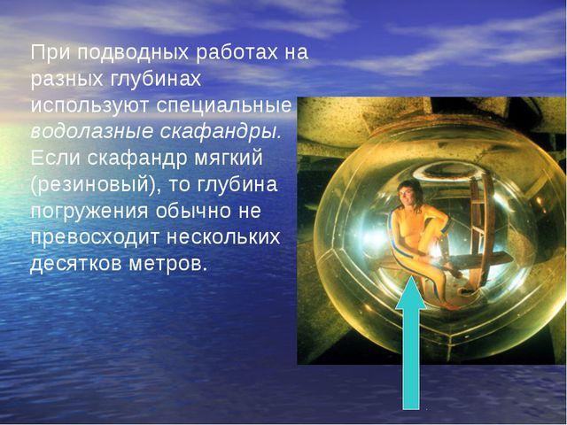 При подводных работах на разных глубинах используют специальные водолазные ск...