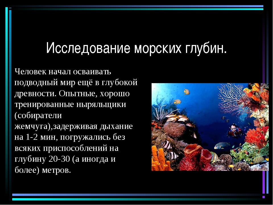 Исследование морских глубин. Человек начал осваивать подводный мир ещё в глуб...
