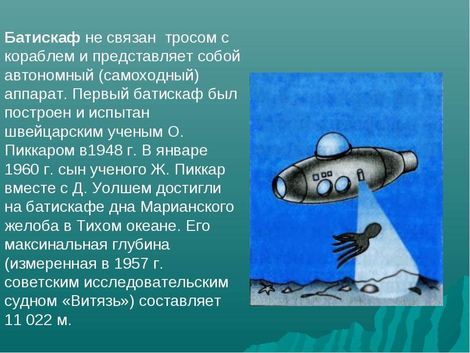 Батискаф не связан тросом с кораблем и представляет собой автономный (самоход...