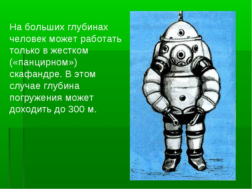 На больших глубинах человек может работать только в жестком («панцирном») ска...