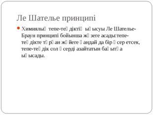 Ле Шателье принципі Химиялық тепе-теңдіктің ығысуы Ле Шателье-Браун принципі