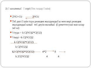 2) қысымның әсері (Тек газдар үшін) 2NO+O2 2NO2 Теңдеуі үшін тура реакция жыл