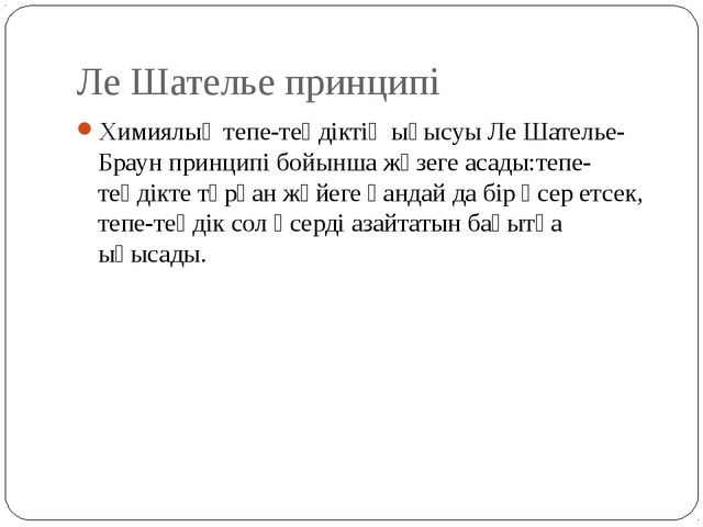 Ле Шателье принципі Химиялық тепе-теңдіктің ығысуы Ле Шателье-Браун принципі...