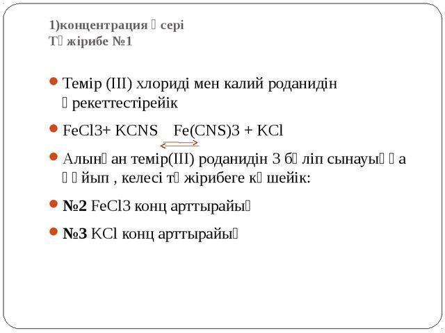 1)концентрация әсері Тәжірибе №1 Темір (ІІІ) хлориді мен калий роданидін әрек...