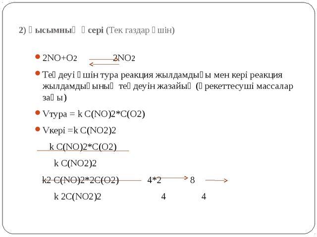 2) қысымның әсері (Тек газдар үшін) 2NO+O2 2NO2 Теңдеуі үшін тура реакция жыл...