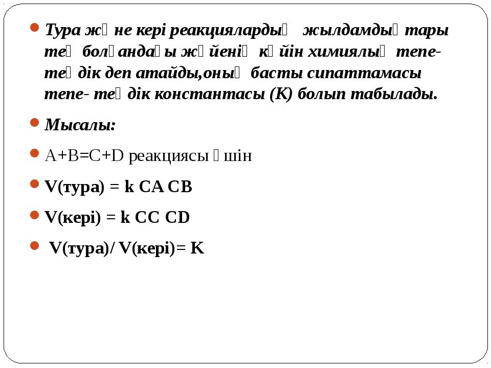 Тура және кері реакциялардың жылдамдықтары тең болғандағы жүйенің күйін химия...