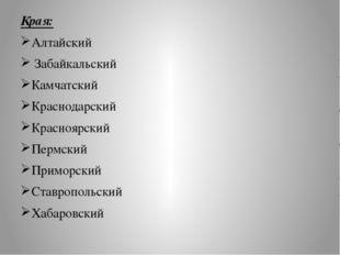 Края: Алтайский Забайкальский Камчатский Краснодарский Красноярский Пермский