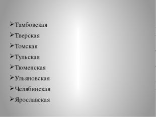 Тамбовская Тверская Томская Тульская Тюменская Ульяновская Челябинская Яросл