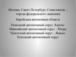 Москва, Санкт-Петербург, Севастополь – города федерального значения Еврейска