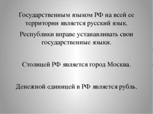 Государственным языком РФ на всей ее территории является русский язык. Респу