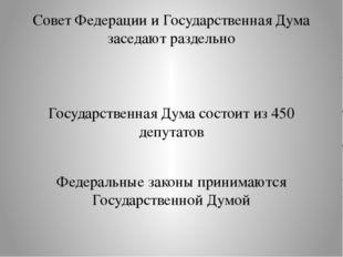 Совет Федерации и Государственная Дума заседают раздельно Государственная Ду