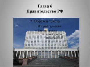 Глава 6 Правительство РФ