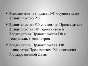Исполнительную власть РФ осуществляет Правительство РФ Правительство РФ сост